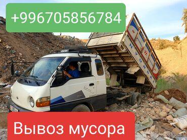 аромадиффузор бишкек in Кыргызстан | ЖҮК ТАШУУ: Портер такси вывоз мусора вывоз мусора вывоз мусора вывоз мусора вывоз