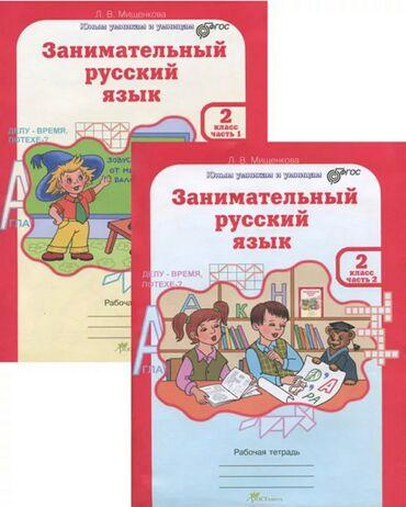 Занимательный русский язык. Рабочая тетрадь в 2х частях. ОРИГИНАЛ!!!