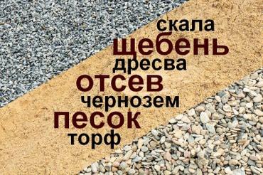 Щебень Отсев 7-8 4500сом и песок, глина, в Бишкек