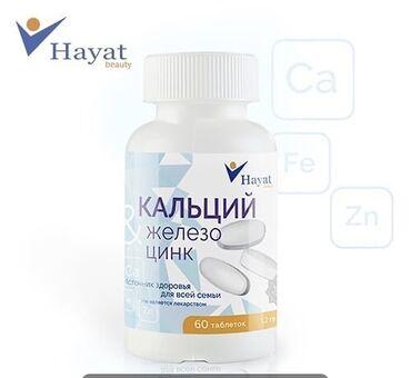 цинк кальций в Кыргызстан: Кальций+железо+цинк (три в одном) ⠀ Источник здоровья для всей семьи!