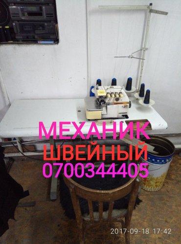 механик швейный опытный в Бишкек