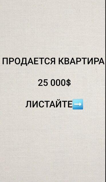 audi rs 3 25 tfsi в Кыргызстан: Продается квартира: 3 комнаты, 67 кв. м