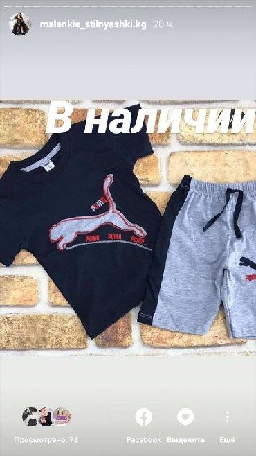 мужские шорты в Кыргызстан: Х/б шорты +футболка с 1 до 6лет Турция