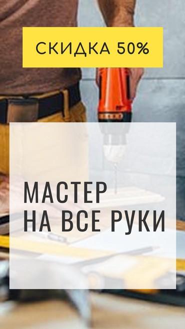 Сантехник. Электрик. Муж на час в Бишкек