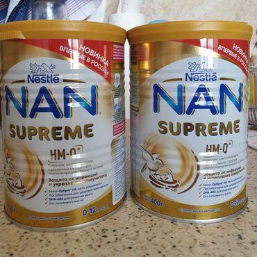 Детское питание Nan Supreme (0-12 м). В наличии 2 банки (купили на