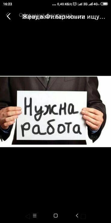 посудомойка в Кыргызстан: Срочно Срочно ищу работу официантка Уборка посудомойки любое город