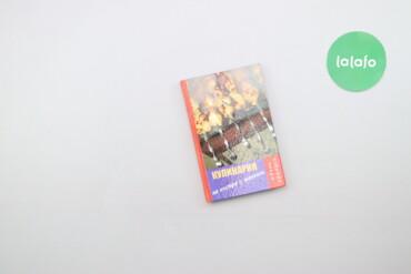 """Спорт и хобби - Украина: Книга """"Кулинария на костре и мангале""""     Палітурка: тверда Мова: росі"""