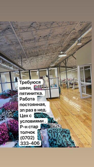 Швейное дело - Бишкек: Швея Прямострочка. С опытом. Старый толчок рынок / базар