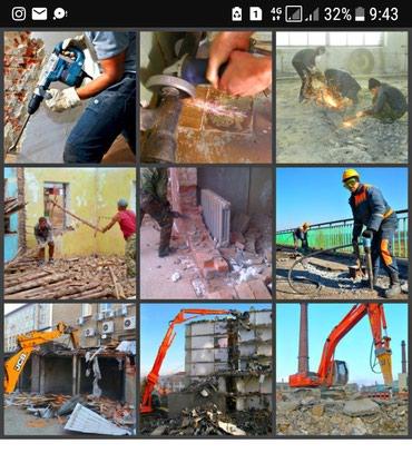 Услуги демонтажа металл конструкция в Бишкек