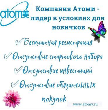 ресепшионист вакансии в Кыргызстан: Консультант сетевого маркетинга. Atomy. 1/2. Новопокровка