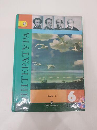 avto dvd proigryvatel в Кыргызстан: Книги по литературе за 6 класс! Две части в отличном состоянии! Не