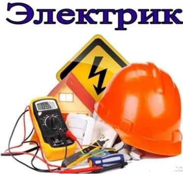 Электрик. Услуги электрика. в Бишкек