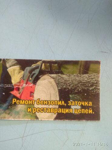 бензопила texa в Кыргызстан: Ремонт бензопил,заточка и рестоврация цепей.Жду ваши звонков .Феликс