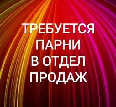 обучение трейдингу бишкек in Кыргызстан   ГРУЗОВЫЕ ПЕРЕВОЗКИ: Сатуучуга 2 жардамчы керек. Тез арада. 18 жаштан жогору. Опыт маанилуу