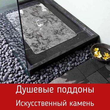ванна для душа в Кыргызстан: Душевой поддон искусственный камень Душевые поддоны искусственный