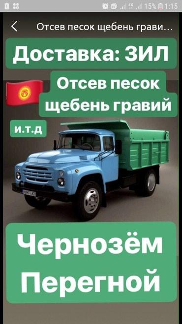 Доставка Груза в Бишкек