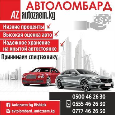 авто в кредит без первоначального взноса бишкек в Кыргызстан: Ломбард, Автоломбард   Кредит