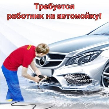 Требуется автомойщик на автомойку, в Бишкек