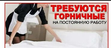 Требуется приходящая горничная в гостиницу проживающая в приделах