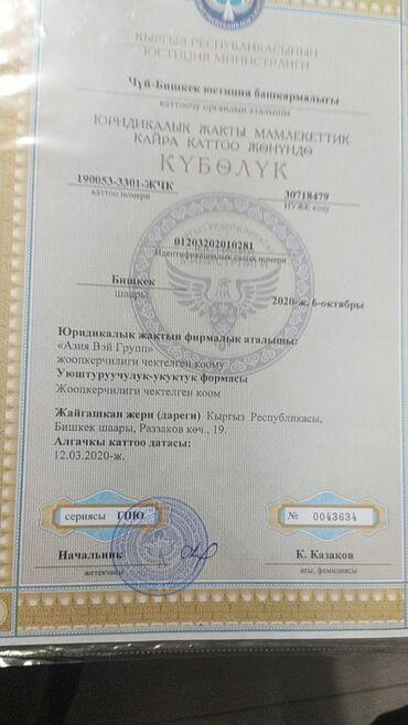 Осоо это - Кыргызстан: Продается осоо с лицензией на строительство всвязи с прекращением