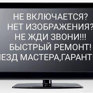 Ремонт | Телевизоры | С гарантией, С выездом на дом, Бесплатная диагностика