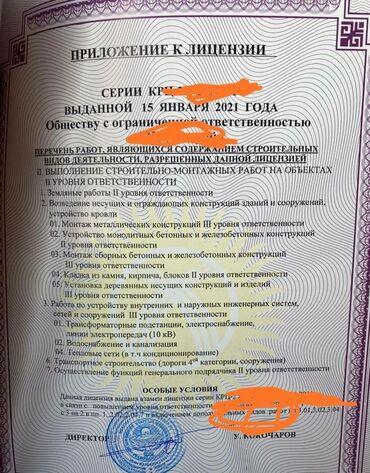 строительный вагон в Кыргызстан: Продаю строительное ОсОО, лицензия 2 уровня