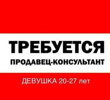 Требуетсяпродавец-консультант,девушка 20 в Бишкек