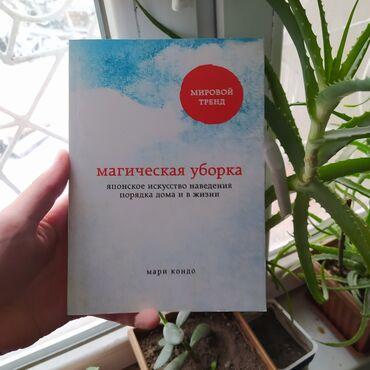 Магическая уборка. Книга новая от 2 книг доставка бесплатная. Больше