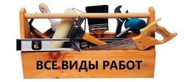 Услуги плотника в Бишкек