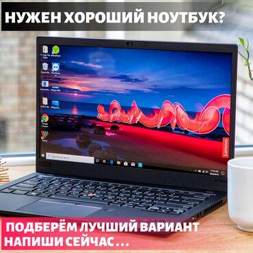 Новые ноутбуки для любых задач | Гарантия 1
