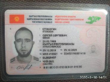 Работа водителем - Кыргызстан: Водитель категории B,C,D,E ищет работу.По направлению Бишкек-