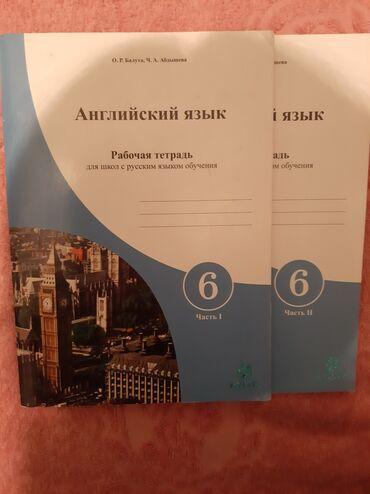 Продаю рабочие тетради по английскому языку новые 2 части
