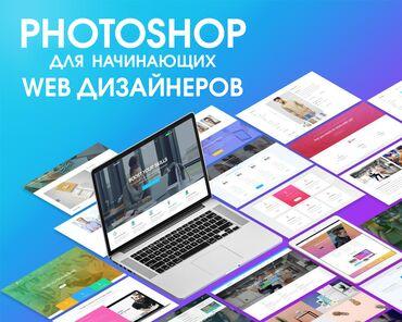 Фотошоп для начинающих Веб-дизайнеров. Курс по Photoshop. Бакинский