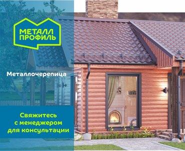 Металлопрокат, швеллеры - Бишкек: Металлочерепица ! Акция ! Кровля ! Профиль и цвет в ассортименте