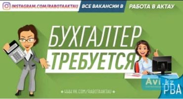 """Требуется Бухгалтер в компании """"Oshkor"""" в Бишкек"""