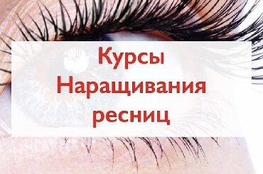 студия элитного наращивания ресниц в Кыргызстан: Обучение!!! Наращивание ресниц!!! Акции к Зимнему сезону!