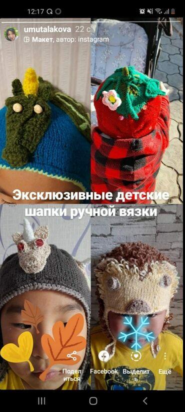 Эксклюзивные детские шапки ручной вязкиЗакрытый затылок, на завязках