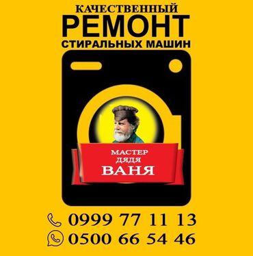 бу стиральная машина автомат in Кыргызстан   СТИРАЛЬНЫЕ МАШИНЫ: Ремонт   Стиральные машины   С гарантией