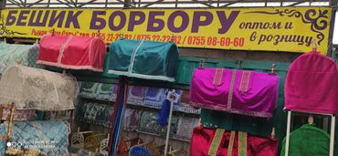 Башталган арзан бешиктер бизде гана Бишкек шаарында Киевский көчөсүн