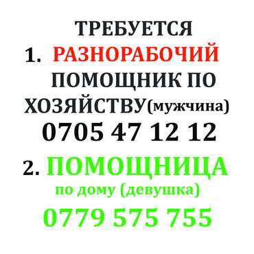 Требуются в дом: 1. Разнорабочий (мужчина) и помощница по дому (женщин
