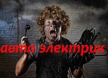 Автоэлектрик профессионал в Бишкек
