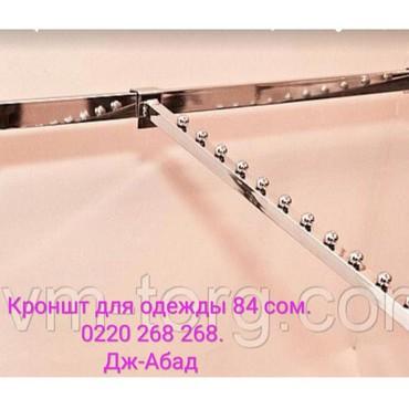 сушилка для одежды в Кыргызстан: Кронштейны для одежды 84 сом Дж-Абад