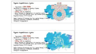 курсы автоэлектрика бишкек in Кыргызстан | ДРУГИЕ КУРСЫ: Языковые курсы | Корейский | Для взрослых, Для детей