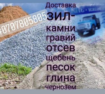 Доставка груза. Камни, гравий, песок, щебень, отсев, глина, чернозем