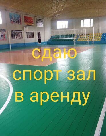 зальники для футбола в бишкеке in Кыргызстан   МЯЧИ: Футбольное поле закрытое волейбол баскетбольный залы сдаю в аренду по