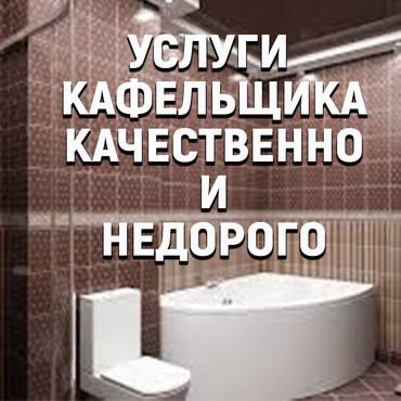 KАФЕЛЬЩИК.КАФЕЛЬ.Услуги кафельщика в Бишкек