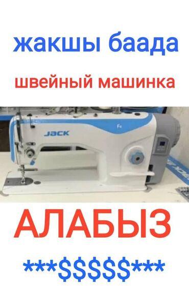 моторы для швейных машин в Кыргызстан: Машикаларды жакшы баада алабыз  Выкуп швейных машин  Выкуп швейных цех