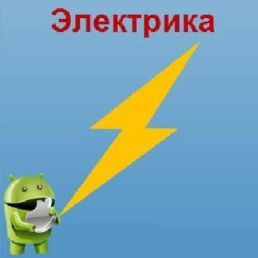 электро монтажная работа в Кыргызстан: Вызов мастера Электрика. Евгений Монтажные работы Электрик электрик