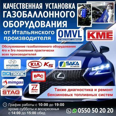 установка gps на авто бишкек в Кыргызстан: Сервисное ТО, Топливная система, ГБО | Промывка, чистка систем автомобиля