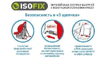 автокресло группы 0 в Кыргызстан: Детское автокресло Siger Кокон IsofixДетское автокресло Siger «Кокон